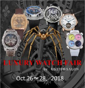 LUXURY WATCH FAIR 2018